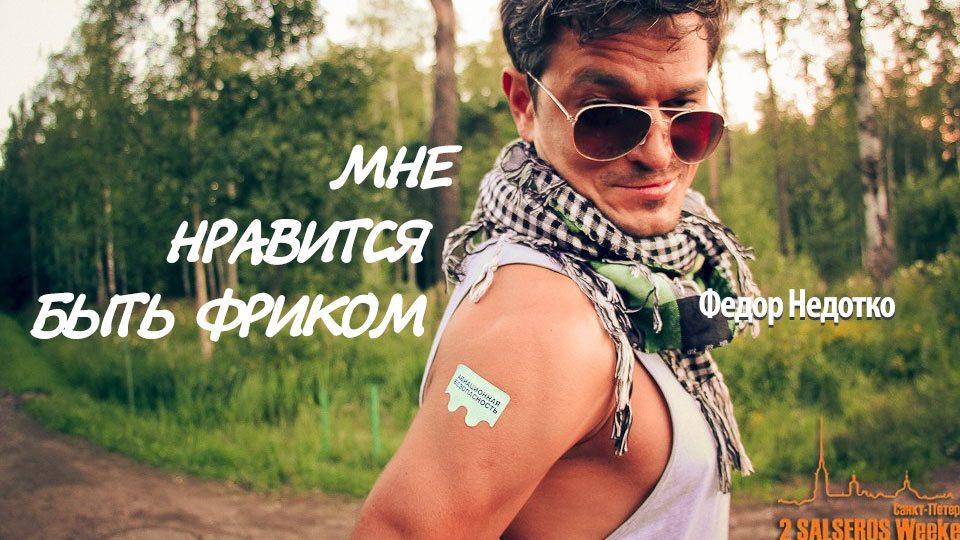 Фёдор Недотко — о кризисах танцоров, танцевании линди хопа под кизомбу, клановости в сальсе и важности бесед.