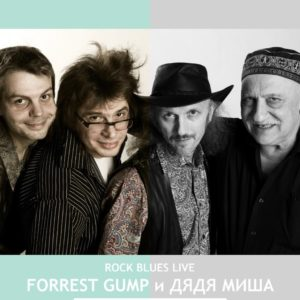 Друзья танцоры и любители Форрестов