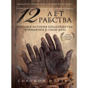 7 мая в 20:00 — просмотр кино «12 лет рабства»