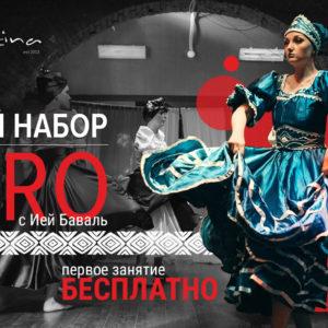 Старт 29 августа — АФРО с нуля с Ией Баваль!