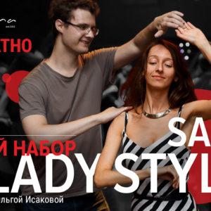 С 3 сентября Salsa Lady для новичков