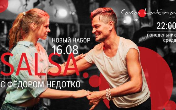 С 16 августа — сальса с Федором Недотко!