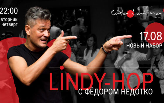 С 17 августа — линди-хоп для новичков с Федором Недотко!