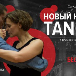 C 19 сентября ТАНГО с нуля с Ксенией Зобовой
